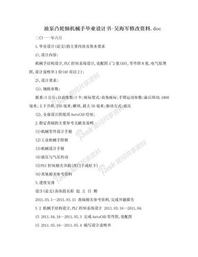 油泵凸轮轴机械手毕业设计书-吴海军修改资料.doc.doc