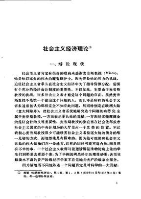 《社会主义经济理论》- 奥斯卡·李沙德·兰格.pdf