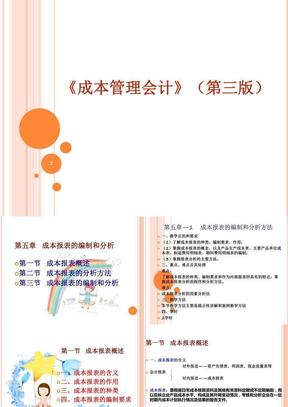 《成本管理会计》PPT课件第五章01 成本报表的编制和分析――成本报表的编制和分析方法.ppt