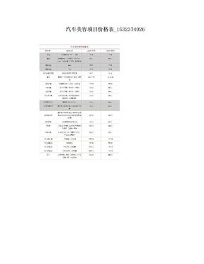 汽车美容项目价格表_1532374026.doc