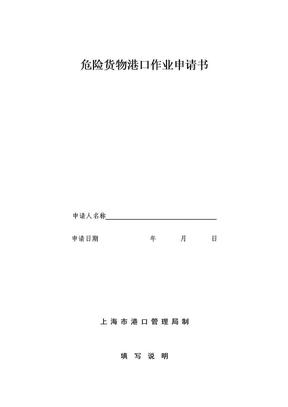 危险货物港口作业申请书.doc