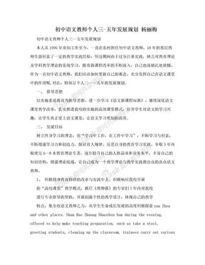 初中语文教师个人三-五年发展规划  杨丽梅.doc