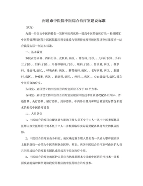 南通市中医院中医综合治疗室建设标准.doc