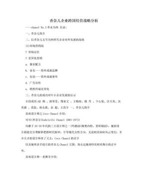 香奈儿企业跨国经营战略分析.doc