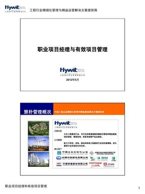 【慧朴管理培训课件】职业项目经理与有效项目管理(张何之).pdf
