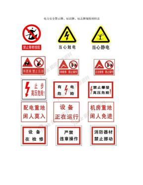 电力安全警示牌材料规格表.doc