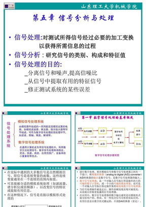 第五章 信号分析与处理20101013.ppt