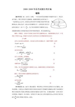 2000年-2008年年高考物理真题分类汇编:磁场.doc