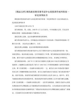 [精品文档]胡浩波诉教育部考试中心侵犯著作权纠纷案一审民事判决书.doc