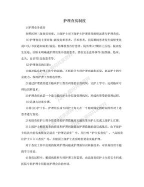 护理查房制度.doc
