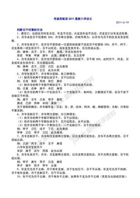 李涵辰新派2011最新八字讲义.pdf