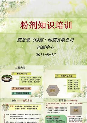中医药美容—现场讲解版-8-9.ppt