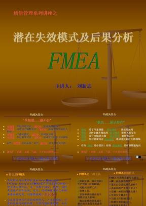 FMEA培训教材.ppt