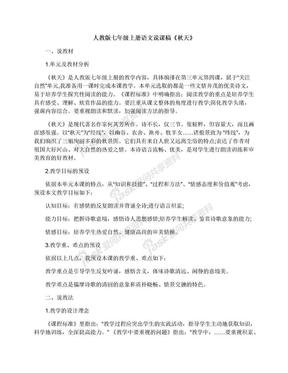 人教版七年级上册语文说课稿《秋天》.docx