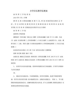小学音乐教学法教案.doc