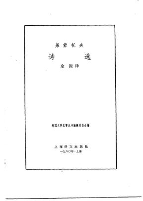 诗选[俄]莱蒙托夫 余振.pdf