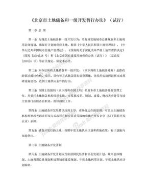 北京市土地储备和一级开发暂行办法.doc
