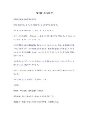 实用日语应用文24篇(中日对照).doc