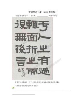 伊秉绶隶书册(word打印版).doc