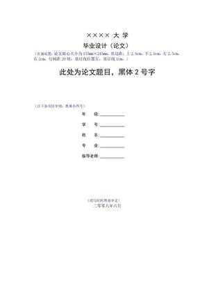 大学毕业论文格式模板_免费下载(免费).doc