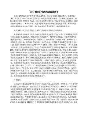 2013女鞋电子商务网站创业策划书.docx