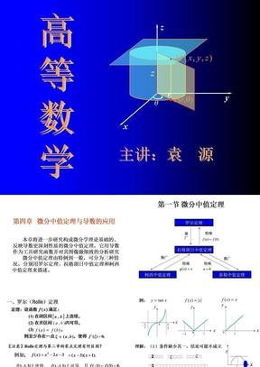 中值定理和导数应用(刑科).ppt