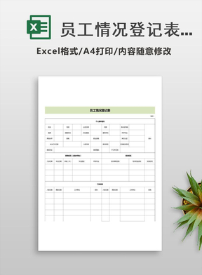 员工情况登记表.xlsx