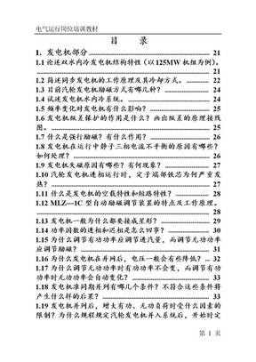 电气技术问答(运行岗位培训教材).doc