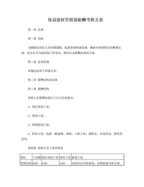 钲益建材营销部薪酬考核方案.doc