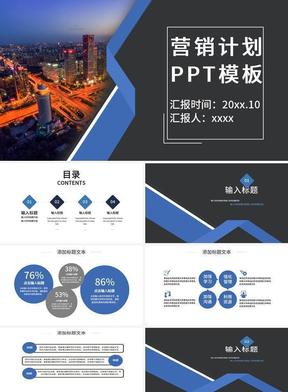 蓝色时尚商业营销计划书PPT模板.pptx