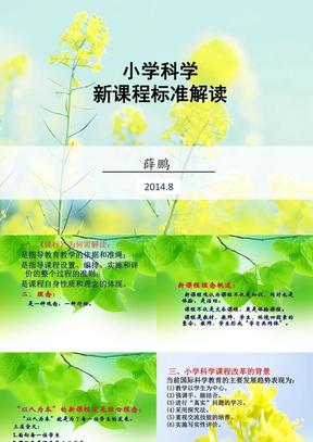 科学课程标准解读2(我).ppt