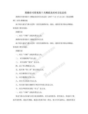 离婚官司常见的十大顾虑及应对方法总结.doc