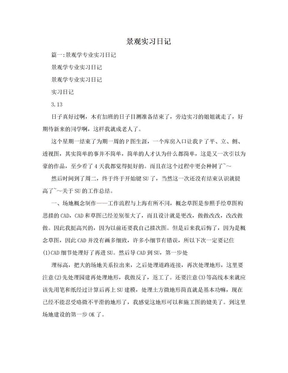景观实习日记.doc