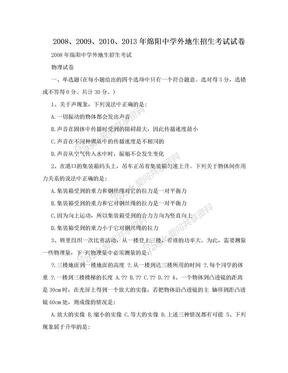 2008、2009、2010、2013年绵阳中学外地生招生考试试卷.doc