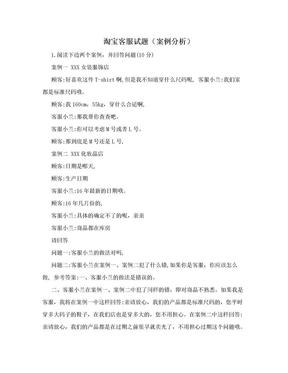 淘宝客服试题(案例分析).doc