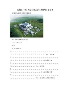忻城县(镇)生活垃圾无害化焚烧项目策划书.doc