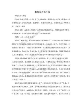 传统民居土坯房.doc