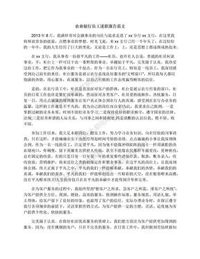 农业银行员工述职报告范文.docx