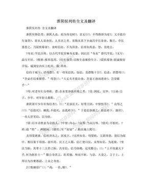 淮阴侯列传全文及翻译.doc