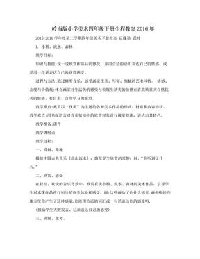 岭南版小学美术四年级下册全程教案2016年.doc