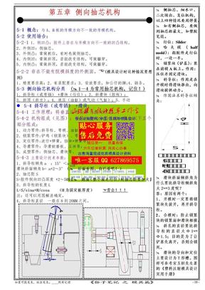 塑料模具毕业设计- 侧向抽芯机构.doc
