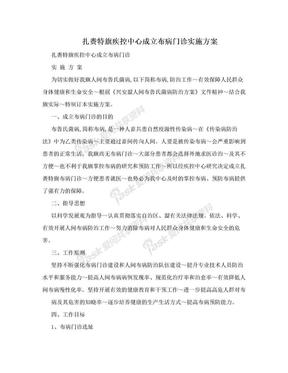 扎赉特旗疾控中心成立布病门诊实施方案.doc