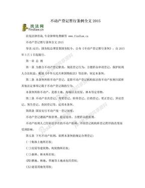 不动产登记暂行条例全文2015.doc