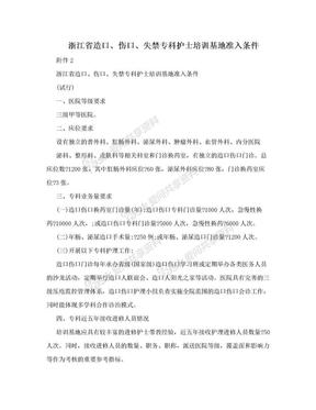 浙江省造口、伤口、失禁专科护士培训基地准入条件.doc