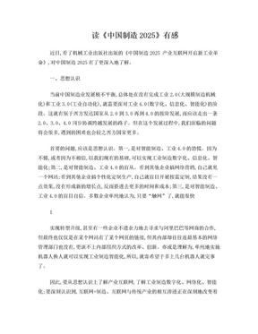 读《中国制造2025》有感.doc