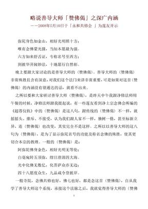 慧净法师:略说善导大师「赞佛偈」之深广内涵.doc