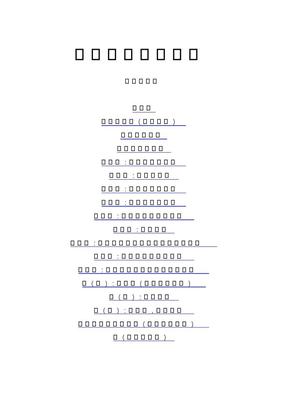 寿康宝鉴.pdf