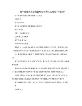 菊芋前处理及逆流提取菊粉的工艺研究(可编辑).doc