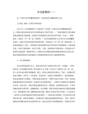 中式新物语——浅析当代青年雕塑创作之变.doc