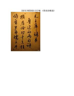 [指导]周慧珺行书字帖 《鲁迅诗歌选》.doc